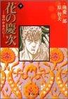 花の慶次 -雲のかなたに- 文庫版 第9巻