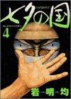 七夕の国 第4巻