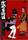 弐十手物語 28 (ビッグコミックス)