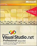 Visual Studio .NET 2003 Professional 優待パッケージ