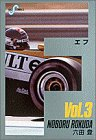 F 3 (ビッグコミックス)