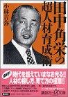 田中角栄の超人材育成術 (講談社プラスアルファ文庫)