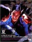 夏至 特別版 [DVD]