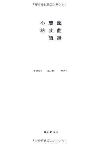 STUDY ALICE TEXT―小林賢太郎戯曲集の詳細を見る
