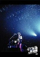 「空に星が綺麗」(斉藤和義)の歌詞の意味に涙...!ドラマ「火花」で再び注目された理由とは!?の画像