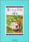 空くんの手紙 (2) (集英社文庫―コミック版)