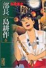 部長 島耕作(6) (講談社漫画文庫)