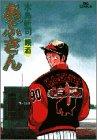 あぶさん (43) (ビッグコミックス)