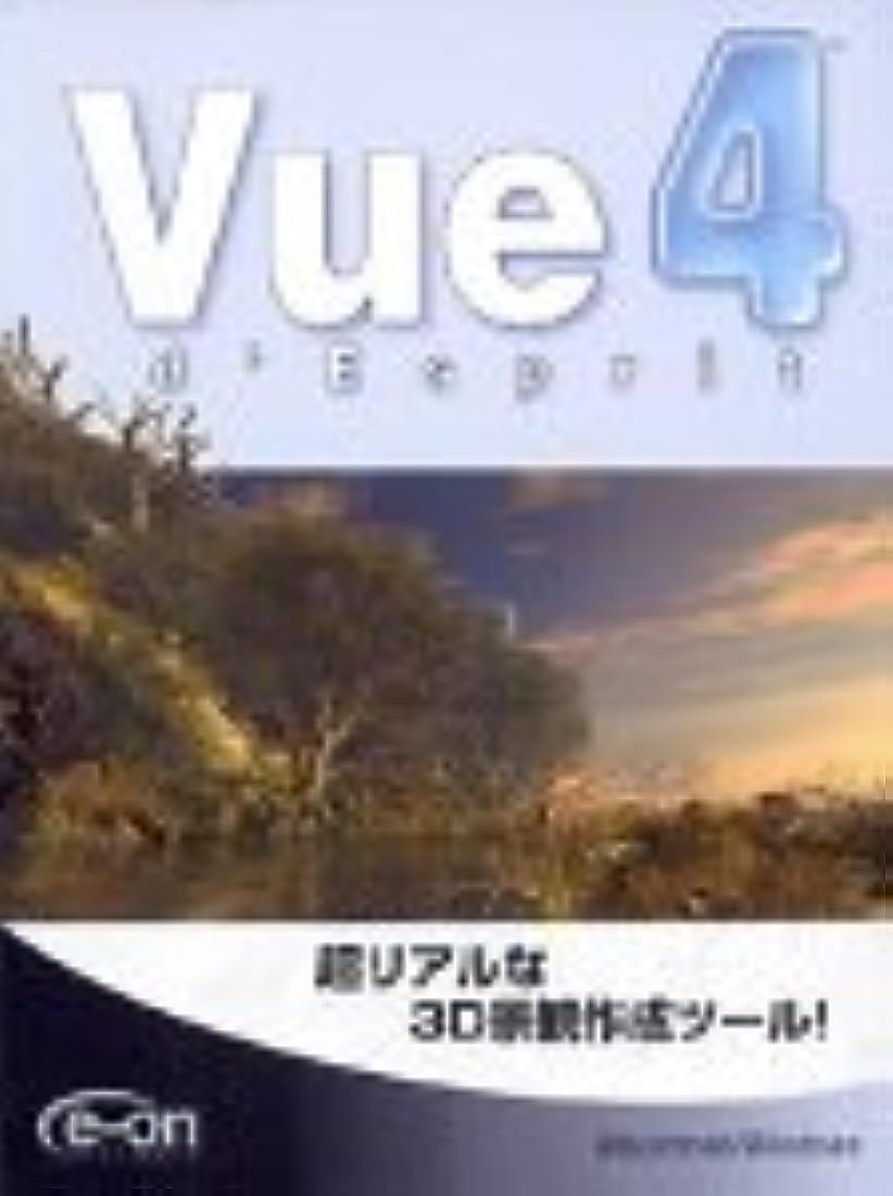 製作手錠乗り出すVue d'Esprit 4.06J Mac/Win ハイブリッド版