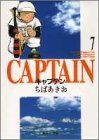 キャプテン 文庫版 第7巻