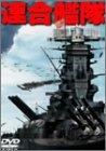 連合艦隊 [DVD]