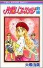 片想いコレクション (前編) (りぼんマスコットコミックス (832))