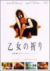 乙女の祈り [DVD]