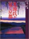 光源氏が見た京都―千年の古都に『源氏物語』がよみがえる (GAKKEN GRAPHIC BOOKS―美ジュアル日本)