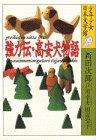 強力伝・高安犬物語 (少年少女日本文学館29)