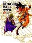 DRAGON BALL大全集―鳥山明ワールド (3)
