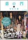 恋の門 (6) ハンディ版 (Beam comix)