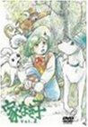家なき子 Vol.2 [DVD]