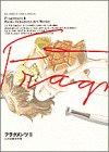 フラグメンツ (3) (Big spirits comics special―山本直樹著作集)の詳細を見る