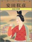 巨匠の日本画 (7) 安田 靫彦