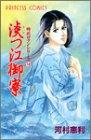 淡つ江御寮 (プリンセスコミックス)