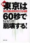 新版 東京は60秒で崩壊する!—超巨大地震の恐怖と世界大不況の衝撃