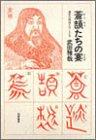 蒼頡たちの宴―漢字の神話とユートピア