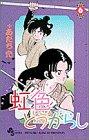 虹色とうがらし 6 (少年サンデーコミックス)