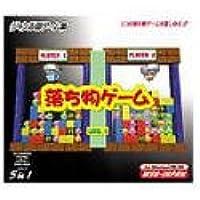 ジャンル別ゲーム集 落ち物ゲーム Pケースサイズ