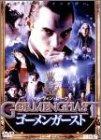 ゴーメンガースト [DVD]