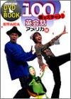 NHK100語でスタート! 英会話 ~アメリカ編 DVD + BOOK (NHK出版DVD+BOOK)の詳細を見る