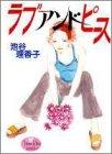 ラブアンドピース / 池谷 理香子 のシリーズ情報を見る