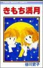 きもち満月 / 谷川 史子 のシリーズ情報を見る