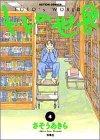 トトの世界 (4) (Action comics)