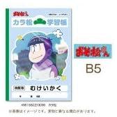 おそ松さん 学習帳 カラ松
