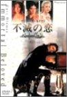 不滅の恋 ベートーヴェン デラックス版 [DVD]