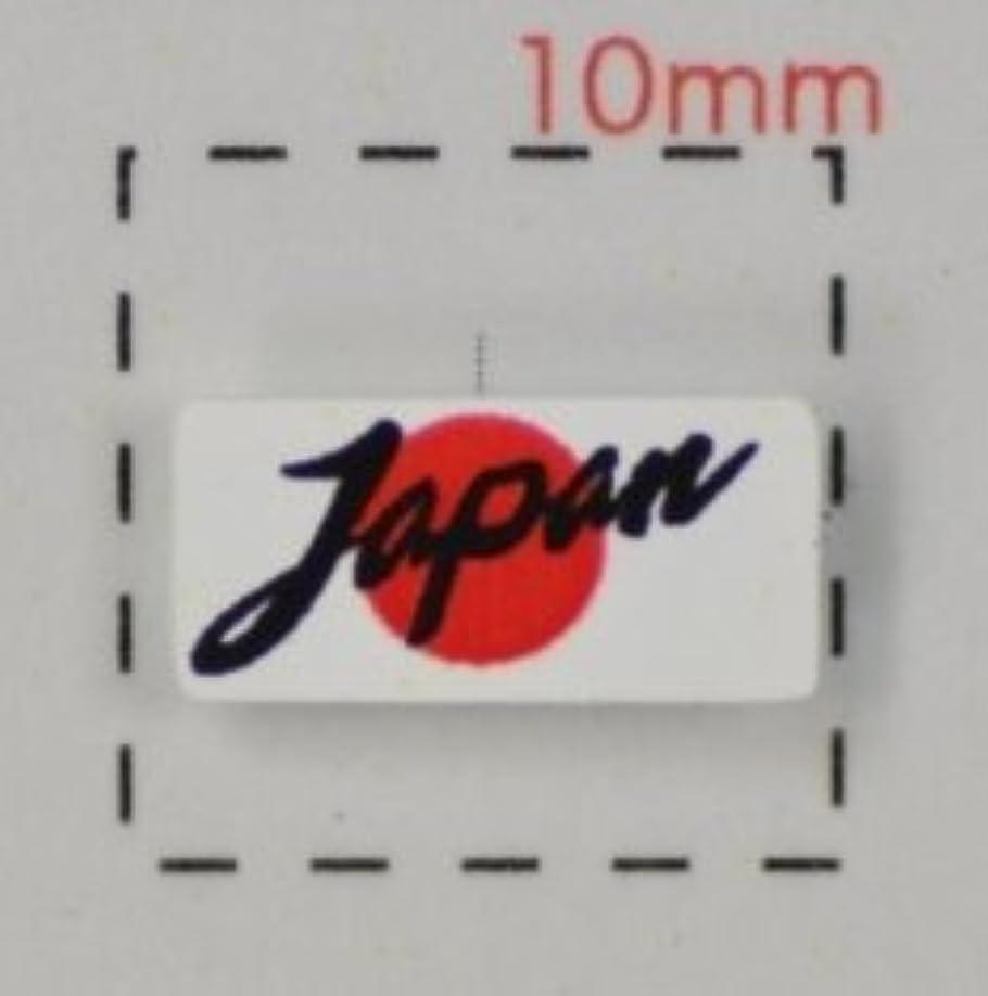 路面電車教義虫【日本国旗?日本代表 ネイルシール】日の丸ジャパン/1シート12枚入