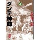 ダンテ神曲 (上) (講談社漫画文庫)