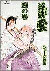 浮浪雲 54 (ビッグコミックス)