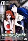 ジーンシャフト 1 [DVD]