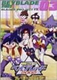 爆転シュート ベイブレード 2002 ブレーダープロジェクト Vol.3 [DVD]