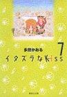 イタズラなKiss (7) (集英社文庫―コミック版)の詳細を見る