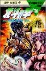 北斗の拳 14 (ジャンプコミックス)