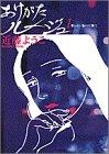 あけがたルージュ / 近藤 ようこ のシリーズ情報を見る