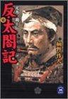 反・太閤記―光秀覇王伝〈1〉 (学研M文庫)の詳細を見る