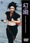 幻の湖 [DVD]