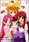 おとぎストーリー天使のしっぽ 3 (ノーラコミックス)の詳細を見る
