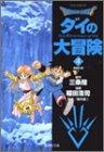 Dragon quest―ダイの大冒険 (4) (集英社文庫―コミック版)の詳細を見る