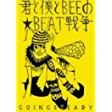 Going Steady - 君と僕とBEEの★BEAT戦争 [DVD]