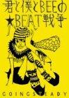 君と僕とBEEの★BEAT戦争[DVD]